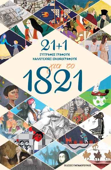 21 +1 για το 1821