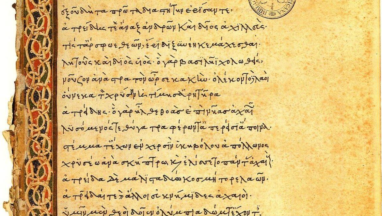 Χαρτώο χειρόγραφο
