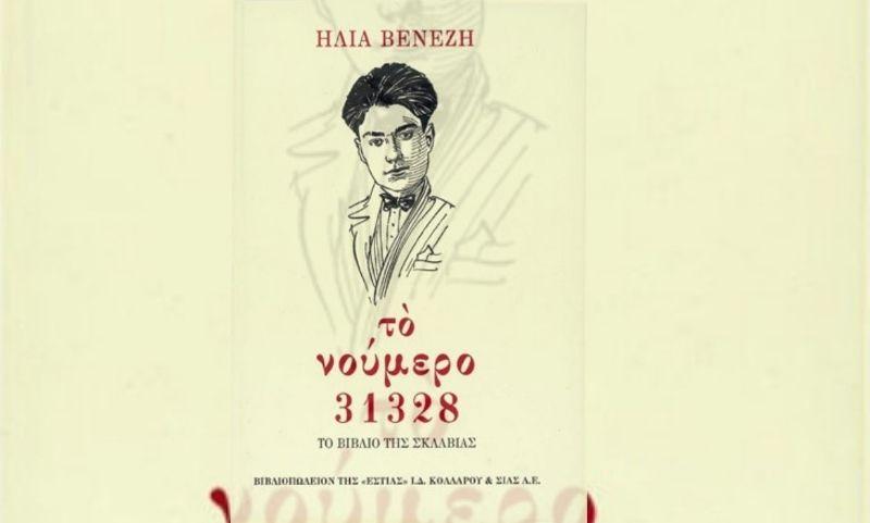 Ο Ηλίας Βενέζης έγραψε το βιβλίο«Το Νούμερο 31328»