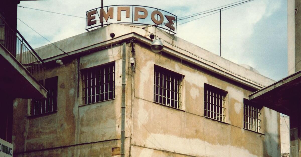 Θέατρο ΕΜΠΡΟΣ