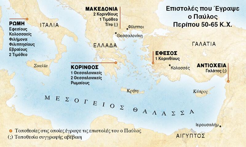 Οι περιοδείες και οι επιστολές του Παύλου υποδεικνύουν περιοχές με έντονη εβραϊκή παρουσία κατά την Αρχαιότητα.