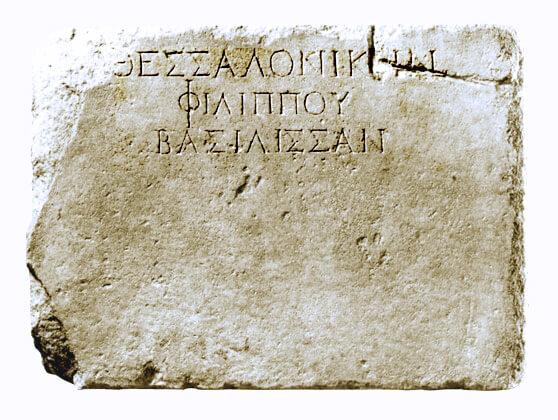 Ενεπίγραφο βάθρο αγάλματος της Θεσσαλονίκης που βρέθηκε στη Ρωμαϊκή Αγορά
