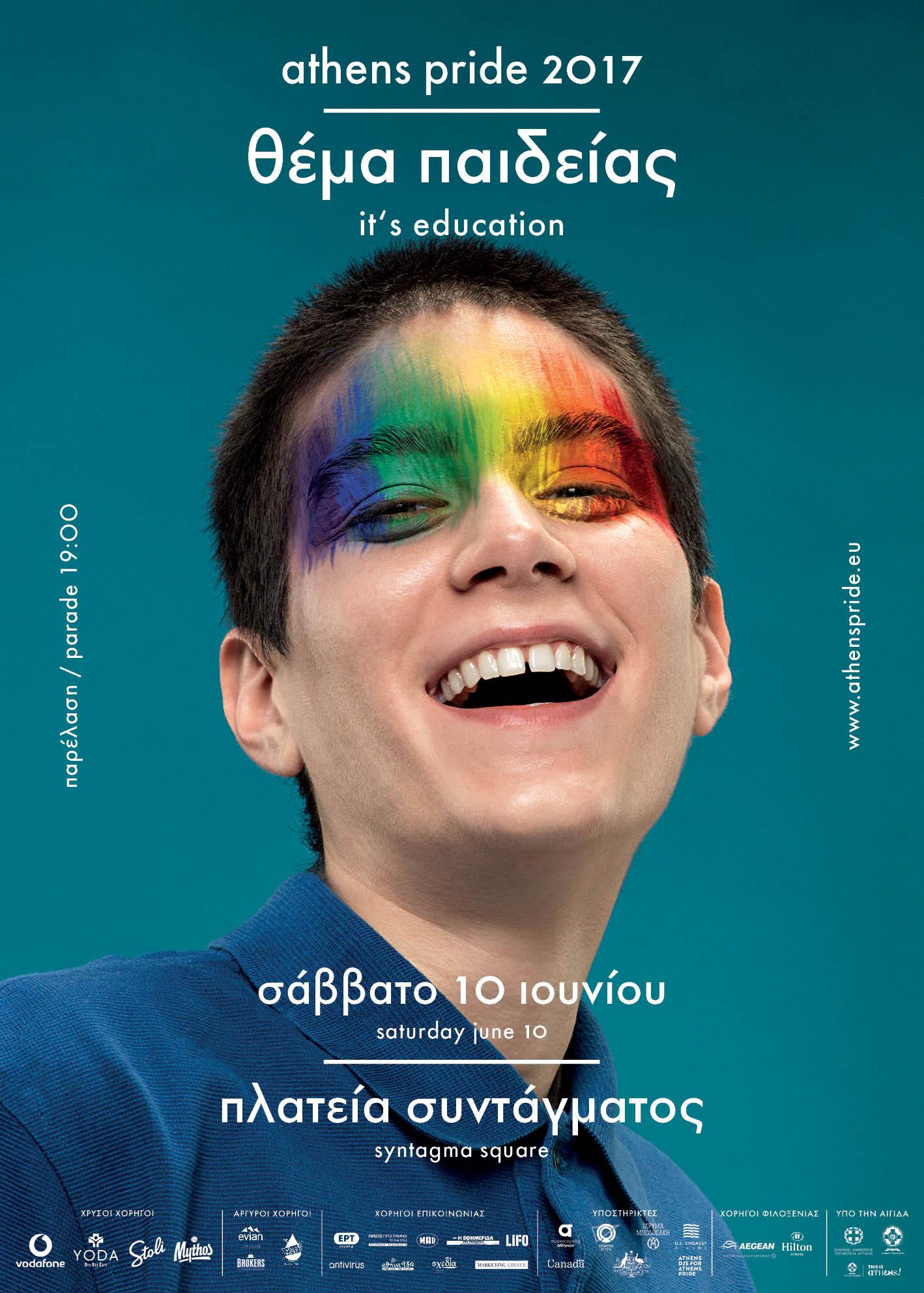 Η αφίσα του Pride για το έτος 2017