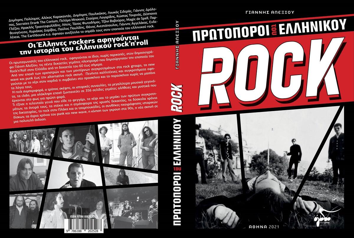 Πρωτοπόροι του Ελληνικού Rock