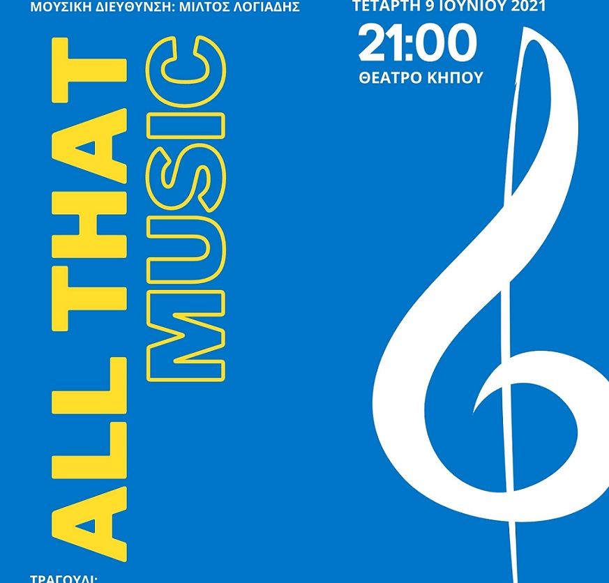«All that music…»