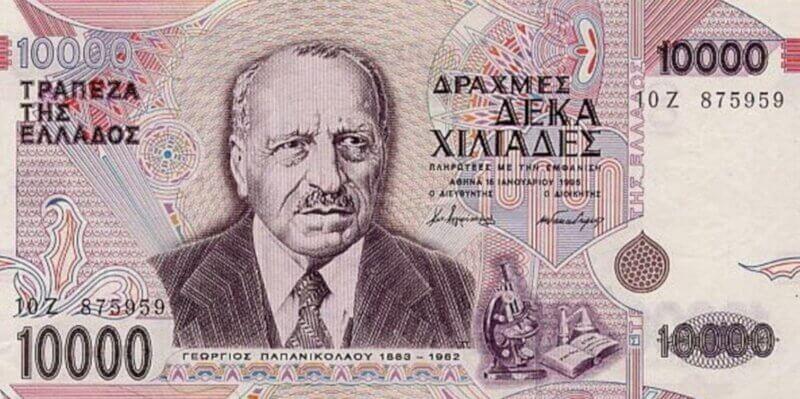 Το χαρτονόμισμα των 10000 δραχμών είχε πάνω την εικόνα του Γεώργιου Παπανικολάου