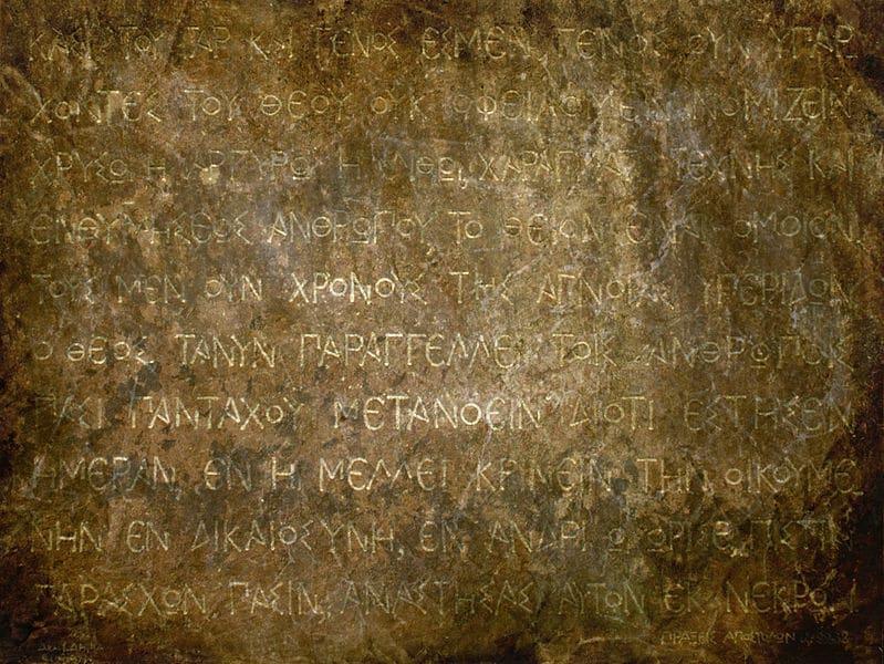λεξικό αρχαία